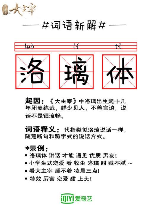 6洛璃体.jpg